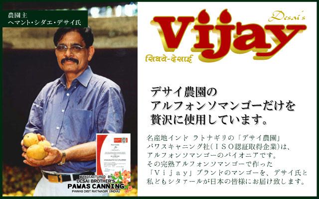 Vijayアルフォンソマンゴーパルプ メイン画像2